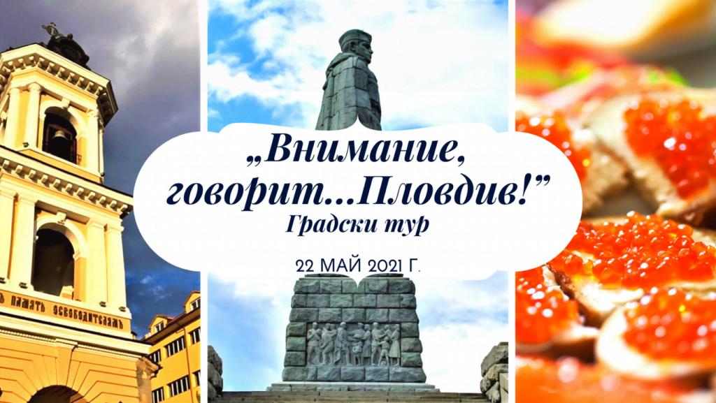Руски тур Внимание, говорит...Пловдив!