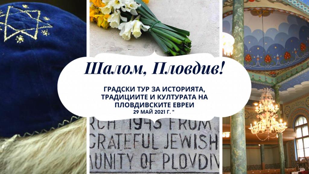 Градски тур Шалом, Пловдив Slowtours.bg