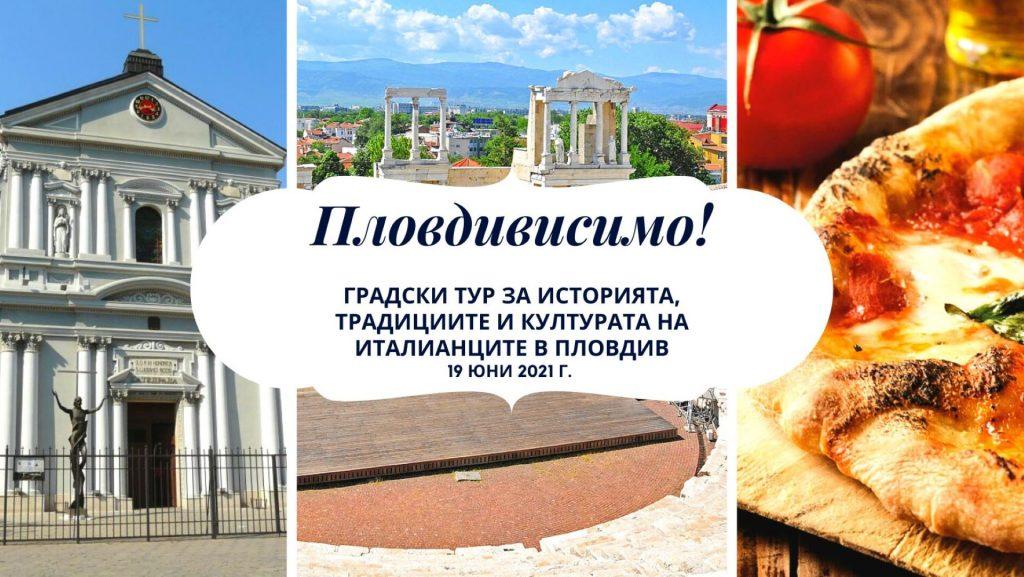Италиански градски тур Пловдивисимо