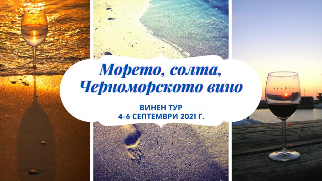 Винен тур Морето, солта, Черноморското вино